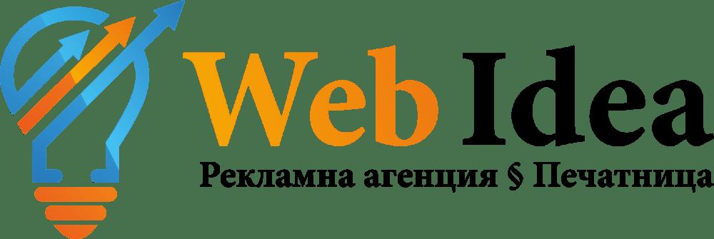 Рекламна агенция и Печатница Уеб Идея Варна